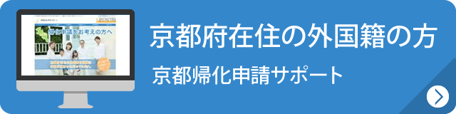 京都帰化申請サポート