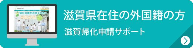 滋賀帰化申請サポート