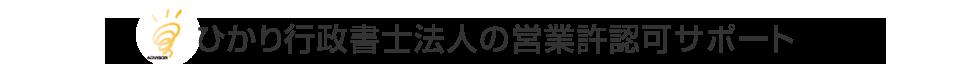 ひかり行政書士法人の営業許認可サポート